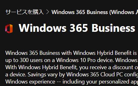 Windows365とコワーキングスペース